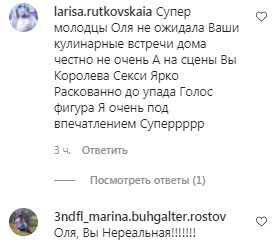 Комментарии на пост Оли Поляковой в Instagram