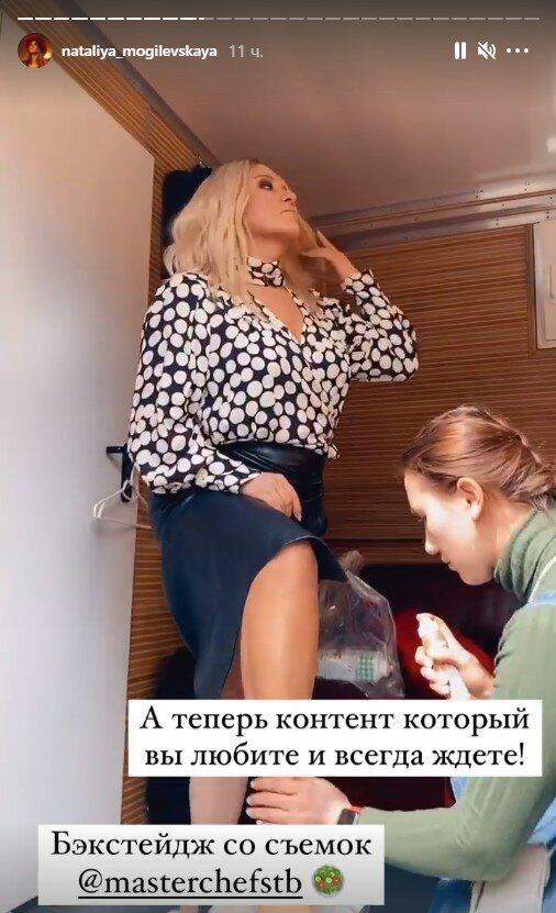 сторіз Наталії Могилевської