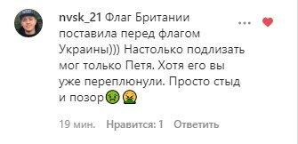 коментарі під постом Олени Зеленської