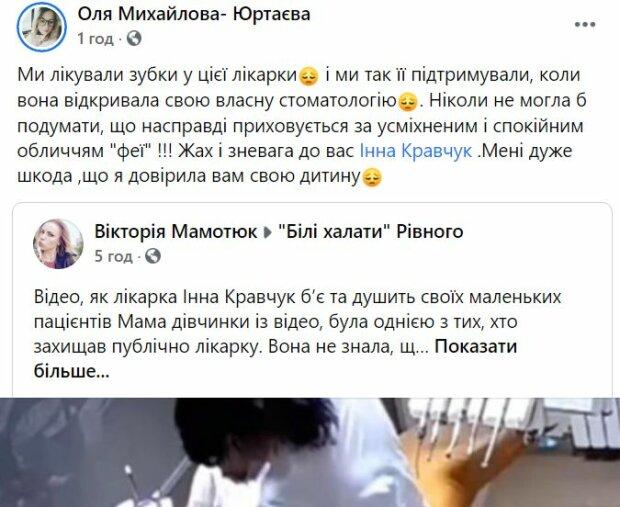 стоматолог из Ровно издевалась над детьми