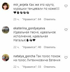 Комментарии на пост Натальи Могилевской в Instagram