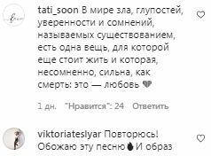 Коментарі на пост Тіни Кароль в Instagram