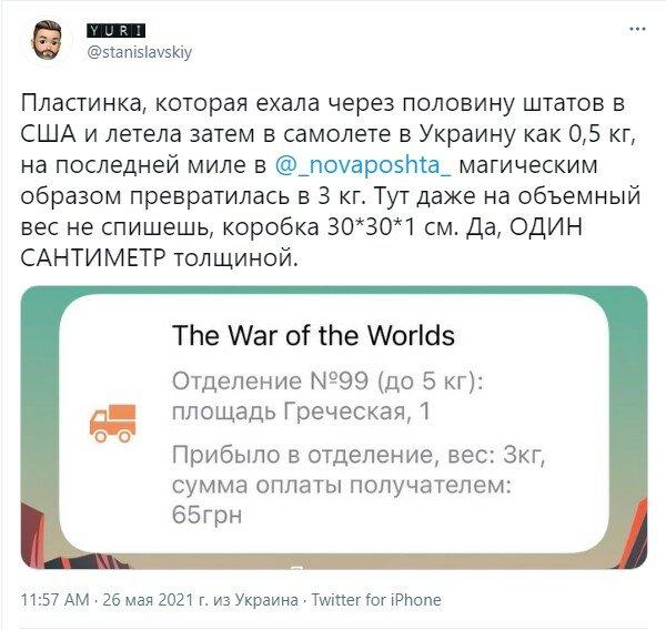 пост в Twitter про Нову Пошту