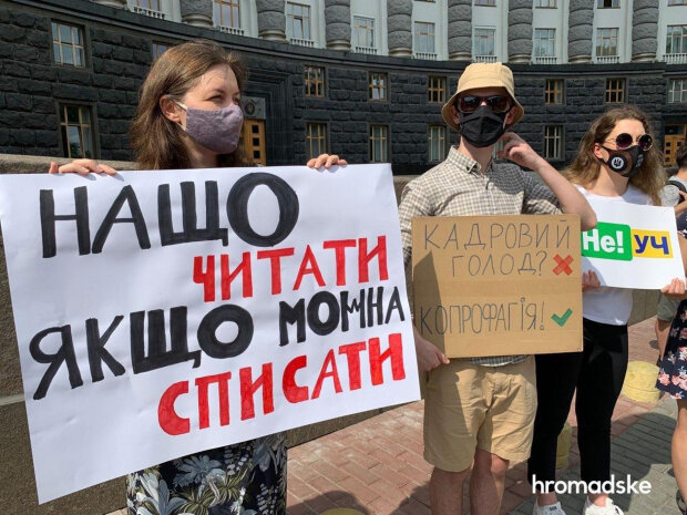 мітинг проти міністра Сергія Шкарлета