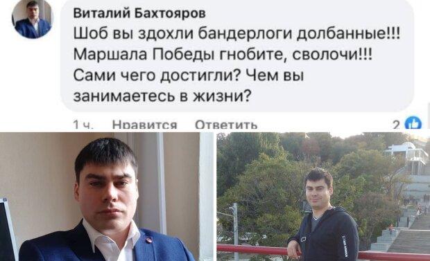 Віталій Бахтояров