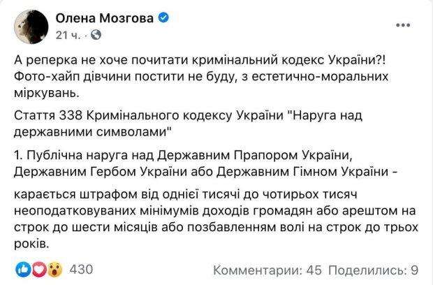 пост Олени Мозгової у Фейсбук